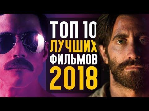 ТОП 10 ЛУЧШИХ ФИЛЬМОВ 2018 ГОДА - Видео онлайн