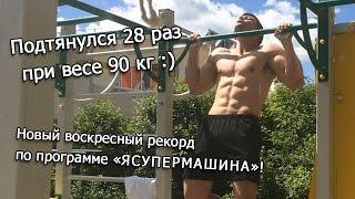 28 подтягиваний при весе 90 кг (от 05.06.16)