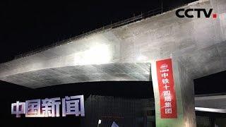[中国新闻] 全国最大跨铁路转体桥在青岛成功转体 | CCTV中文国际