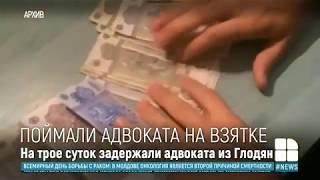 Адвокат из Глодян задержан за взяточничество: в прокуратуру пожаловалась жена его клиента