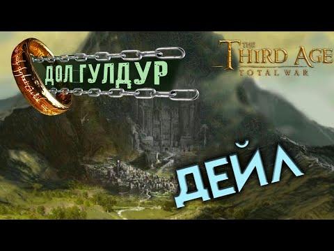 ДЕЙЛ Дол Гулдур - прохождение Third Age Total War: Divide & Conquer - #13