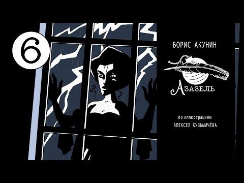 """6 серия """"Азазель"""" Приключения Эраста Петровича Фандорина (Б. Акунин)"""