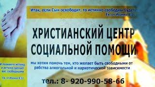 Христианский Центр Социальной помощи(Ролик о Христианском Реабилитационном Центре при Центральной Церкви ЕХБ г. Рязани., 2015-01-31T17:58:01.000Z)