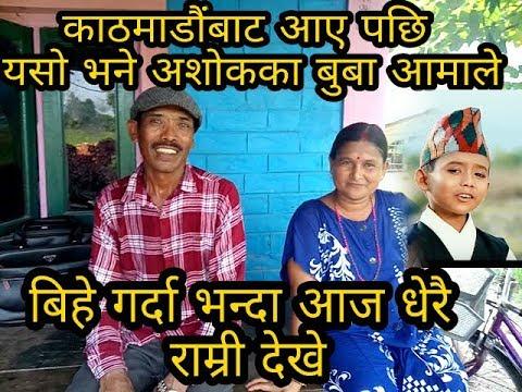 बिहे गर्दा भन्दा आज राम्री अशोककि आमा||काठमाडौं बाट फर्किए पछी भयो येस्तो रमाइलो ||