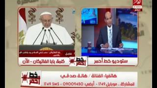 هالة صدقي: زيارة بابا الفاتيكان تعود بالخير على السياحة المصرية