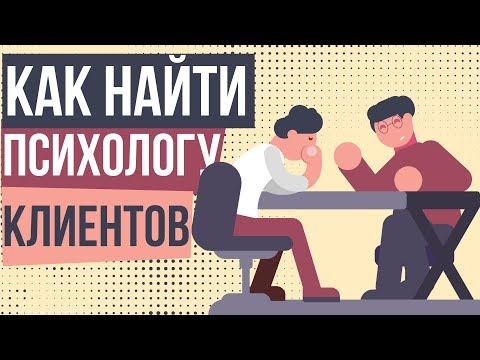 Как найти психологу клиентов для консультаций. Как привлечь клиентов психологу.