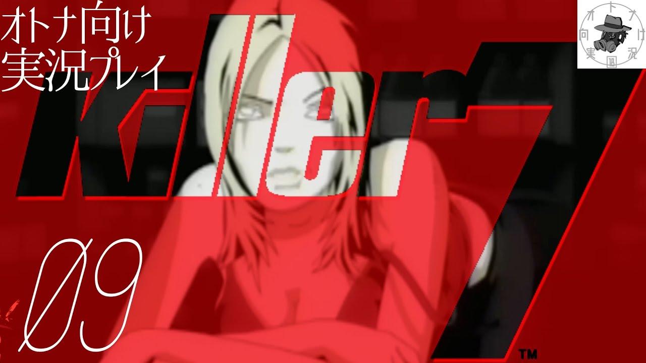 【多層人格アドベンチャー】killer7(キラー7)をオトナ向け実況プレイ 09【Target02:雲男・中編】