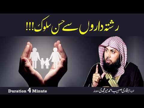 beauty-of-islam-rishtedaro-ke-sath-husn-e-salook-(silah-rehmi)-by-qari-sohaib-ahmed