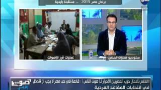 «المصريين الأحرار»: نتائج الأحزاب بالمرحلة الأولى للانتخابات «جيدة»