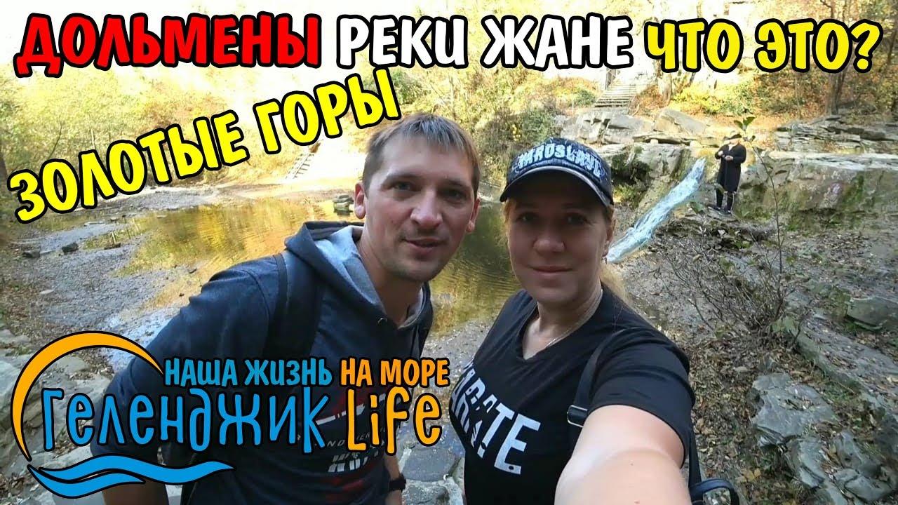 #геленджик LIFE Дольмены реки Жане Золотые горы ЕЩЁ ТЕПЛО