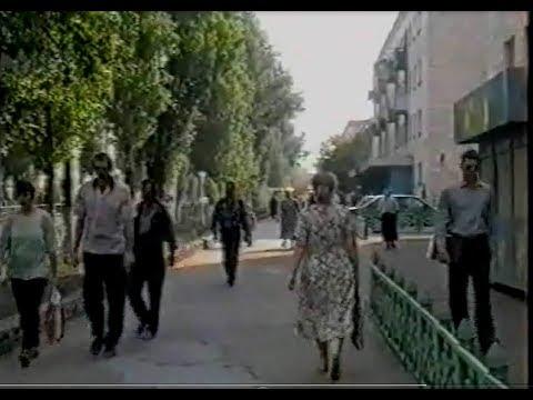 Урюпинск 1999г