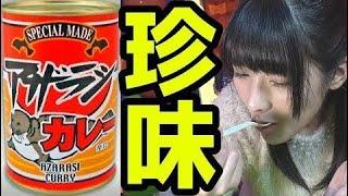 【神谷えりな 】Erina Kamiya 【衝撃】アザラシの肉が入ったカレー食べ...