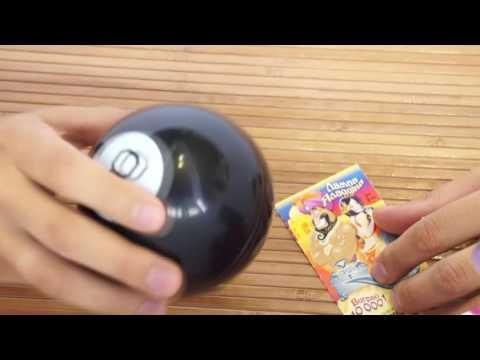 Обзор на Шар Предсказатель ► Magic Ball 8