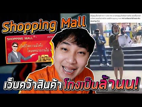 Shopping Mall เว็บคว้าสินค้า โกงเงินเป็นล้านน!! เตือนภัยงานออนไลน์หลอกลวง!!
