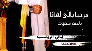 شيلة مرحبا بالي لفا 2019 مدح العريس حمود والاب والام والقبيله