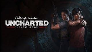 обзор игры Uncharted: The Lost Legacy. Вообще ничего нового