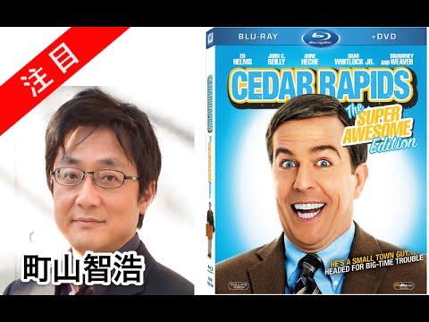 町山智浩 エド・ヘルムズ主演のコメディ映画「シダー・ラピッズ」20110225