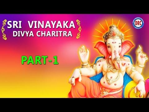 Sri Vinayaka Divya Charitra Part-1   Vinayaka Chavithi Patalu    Lord Ganesha Devotional Songs
