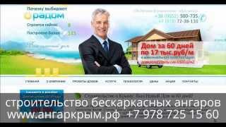 Свинарник построить в Крыму(, 2015-03-04T11:40:12.000Z)