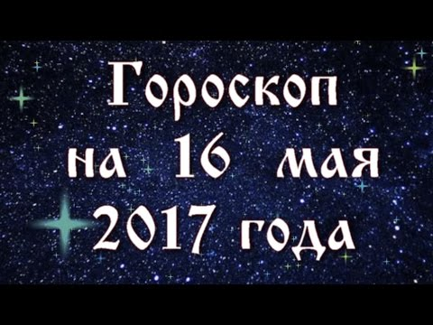День рождения 22 мая какой знак зодиака - Близнецы