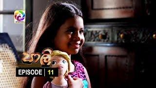 පාලි | Paali Episode 11 | සෙනසුරාදා සහ ඉරිදා රාත්රී 8.25 ට.. Thumbnail