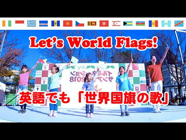 Let's World Flags! 英語でも「世界国旗の歌」