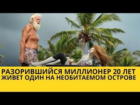 Разорившийся миллионер 20 лет живет один на необитаемом острове