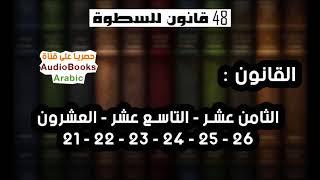 كتاب 48 قانون للسطوة - القانون 18 - 19 - 20 - 21 - 22 - 23 - 24 - 25 - 26