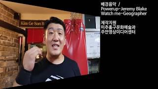 [스파링TV] 지치면 지고 미치면 이긴다 주안미디어문화…