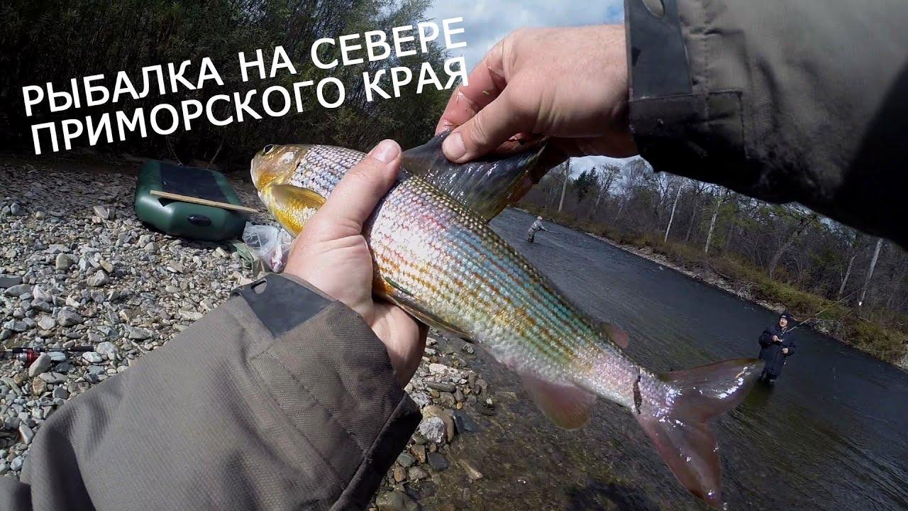 Рыбалка на Севере Приморского края (приключение)