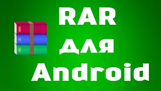 Как архивировать и извлекать файлы с помощью RAR для Android для андроид. Winrar for android(https://play.google.com/store/apps/details?id=com.rarlab.rar http://www.rarlab.com/download.htm Основная масса пользователей знакома с приложением..., 2014-09-23T17:07:17.000Z)