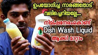 ഉപയോഗിച്ച നാരങ്ങതോട് ഉണ്ടോ? പാത്രം കഴുകുന്ന Dish Wash Liquid ഉണ്ടാക്കാം | How To Make Dish Wash