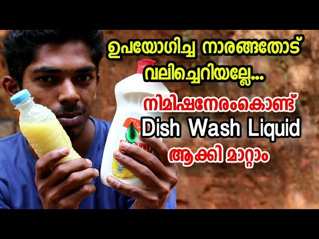 ഉപയോഗിച്ച നാരങ്ങതോട് ഉണ്ടോ? പാത്രം കഴുകുന്ന Dish Wash Liquid ഉണ്ടാക്കാം   How To Make Dish Wash