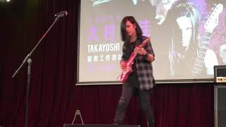 Takayoshi Ohmura performing his song Distant Thunder from his album Emotions in Motion (2007) at the ESP Guitar Clinic in Hong Kong, 18/07/2018.