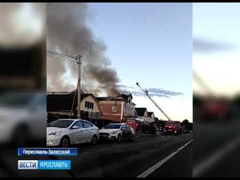 Крупный пожар в Переславле-Залесском: горел торговый центр