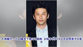 大浦龍宇一が22歳年下歌手と結婚 お相手のゆりえは寺田理恵子の長女.