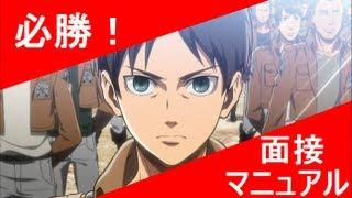 進撃の必勝!面接マニュアル【コメント付き・HD】 thumbnail
