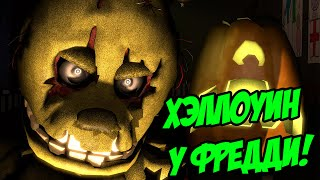 [RUS Sub / ♫] TryHardNinja - Halloween at Freddy's (Five Nights at Freddy's SONG) - Русские субтитры