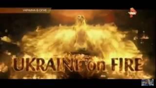 УКРАИНА в ОГНЕ   ссылка на полную версию фильма запрещённого к показу на УКРАИНЕ