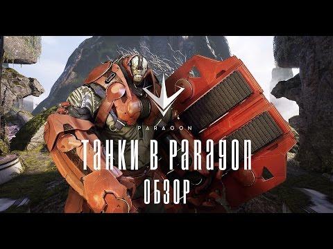 видео: paragon - sevarog, rampage, steel - Обзор Танков