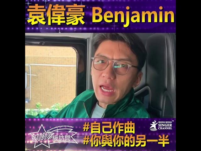 😎袁偉豪Benjamin|你與你的另一半🥰|SING級訪問😊😇😇