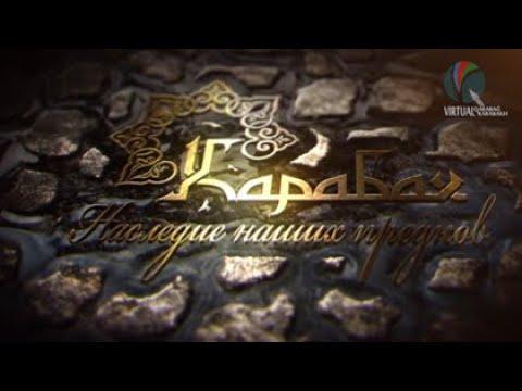 Карабах: Наследие наших предков – документальный фильм