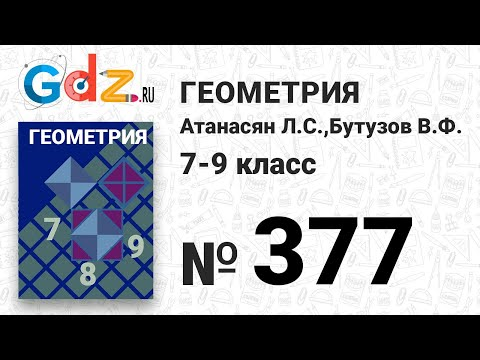 № 377 - Геометрия 7-9 класс Атанасян