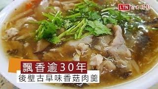 天天吃好料》後壁陳家古早味香菇肉羹 飄香逾30年