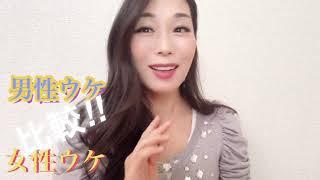 元グラビアアイドルで日本舞踊家の茜澤茜が解説する、男性ウケする表情、女性ウケする表情の違い!
