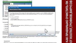 Як правильно і безпечно видалити віруси, трояни, rootkit'и з вашого ПК - докладна інструкція
