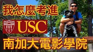 我是怎麼考進南加大電影學院USC (美國最好的電影學院)【劉沛 VLOG】