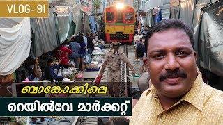 Bangkok Railway Market | Bangkok tourism | Thailand tour videos | Thailand tourism | Harees Ameerali