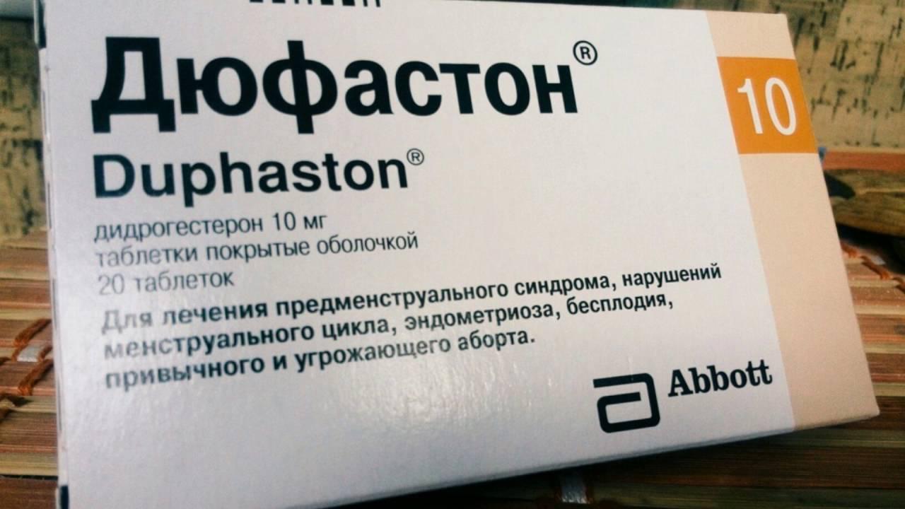 дюфастон для вызова менструации