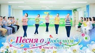 Хвала и поклонение «Песня о Любимом» Познать истинную любовь Божью